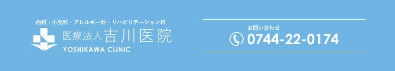 内科・小児科・アレルギー科・リハビリテーション科 医療法人 吉川医院 YOSHIKAWA CLINIC お問い合わせ 0744-22-0174