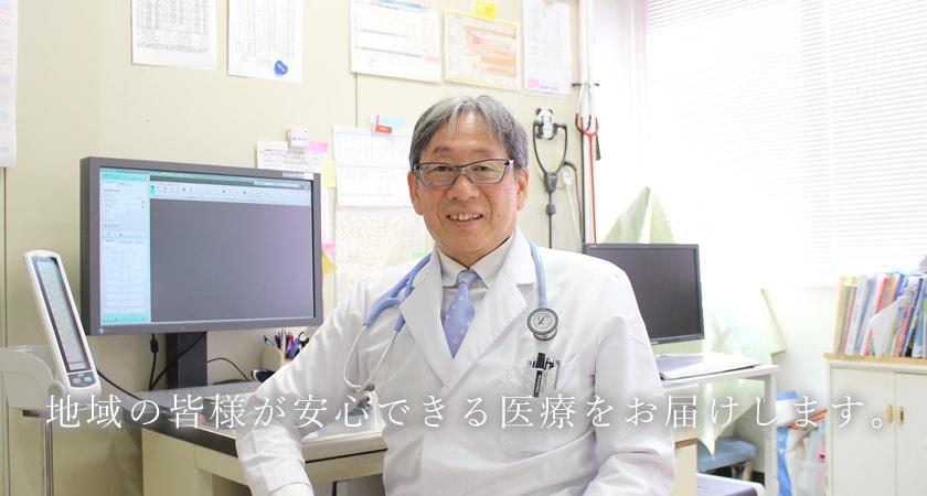 地域の皆様が安心できる医療をお届けします。