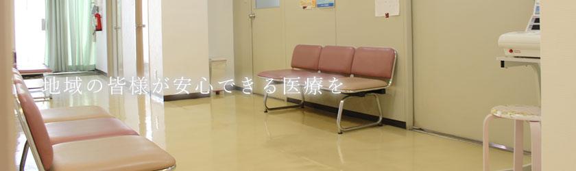 地域の皆様が安心できる医療を